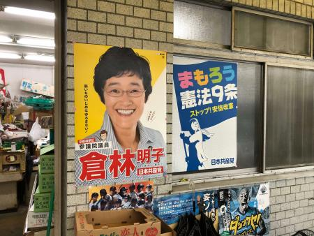 Poster of Akiko Kurabayashi of the JCP in a market in Kyoto
