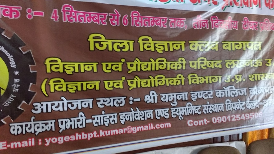 Workshop at Baghpat