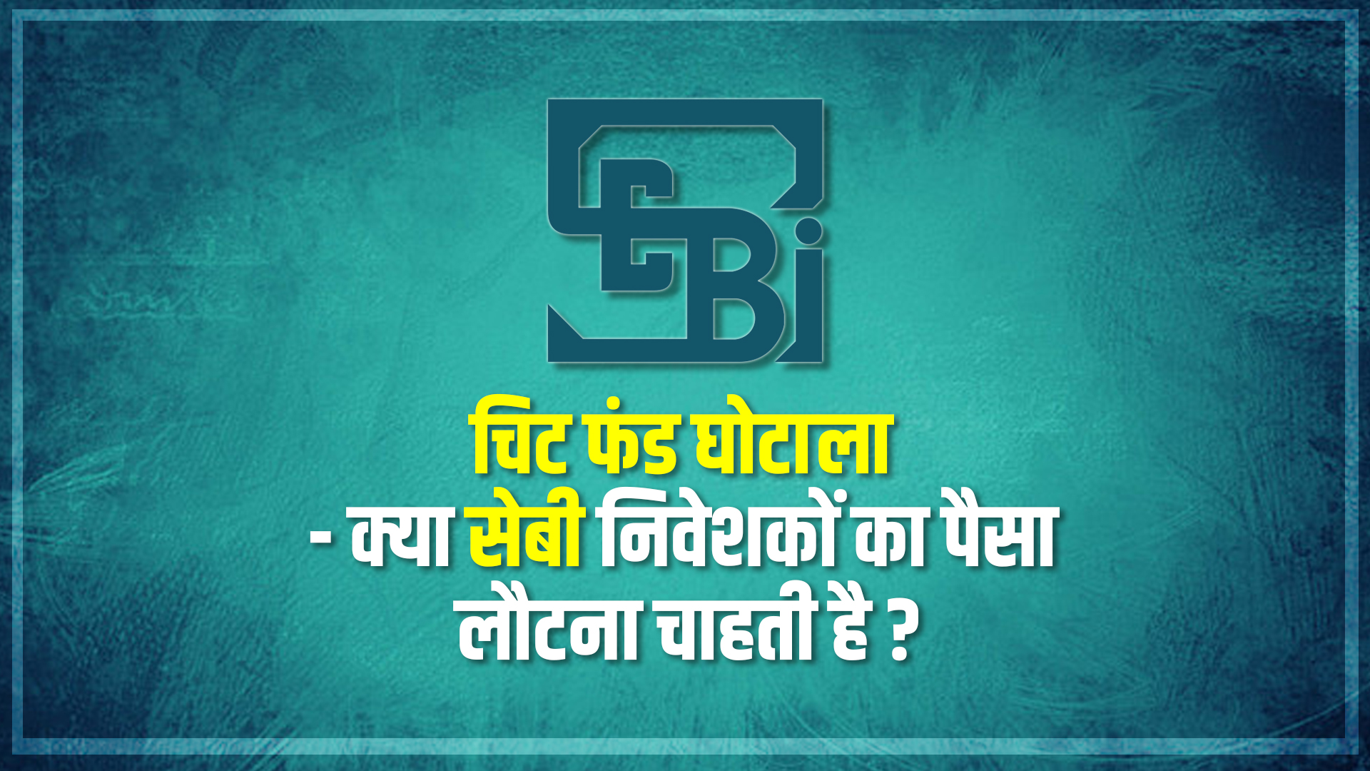 Chit Fund Scam: Will SEBI Return Money to Investors?