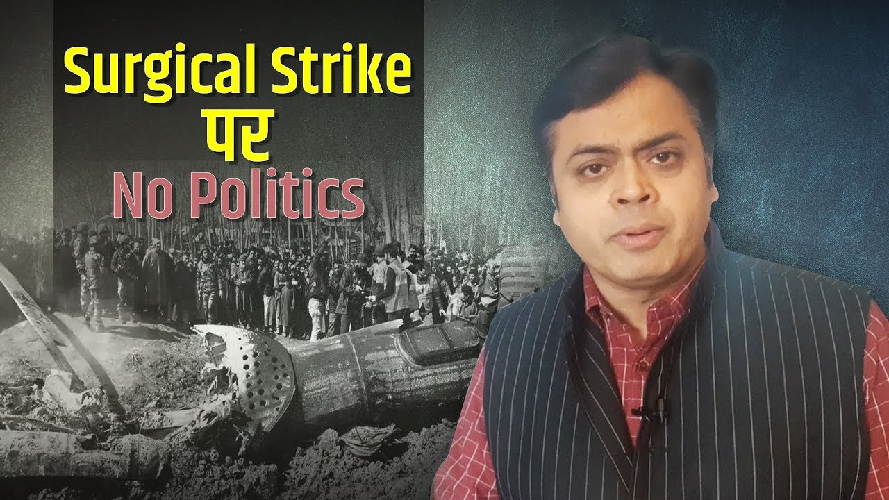No Politics on Surgical Strike