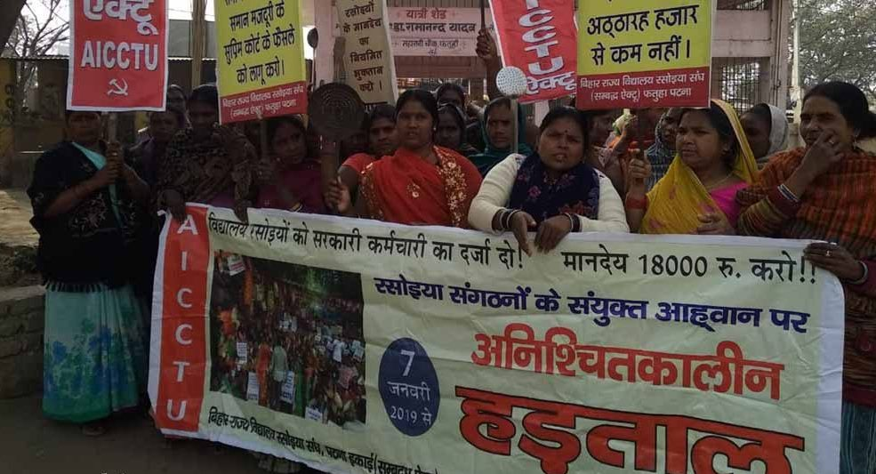 Bihar Mid-day Meal Cooks Protest