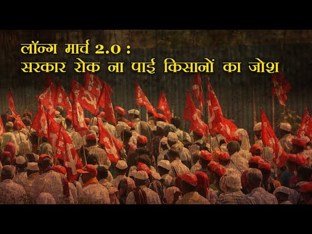 kisan long march 2.0