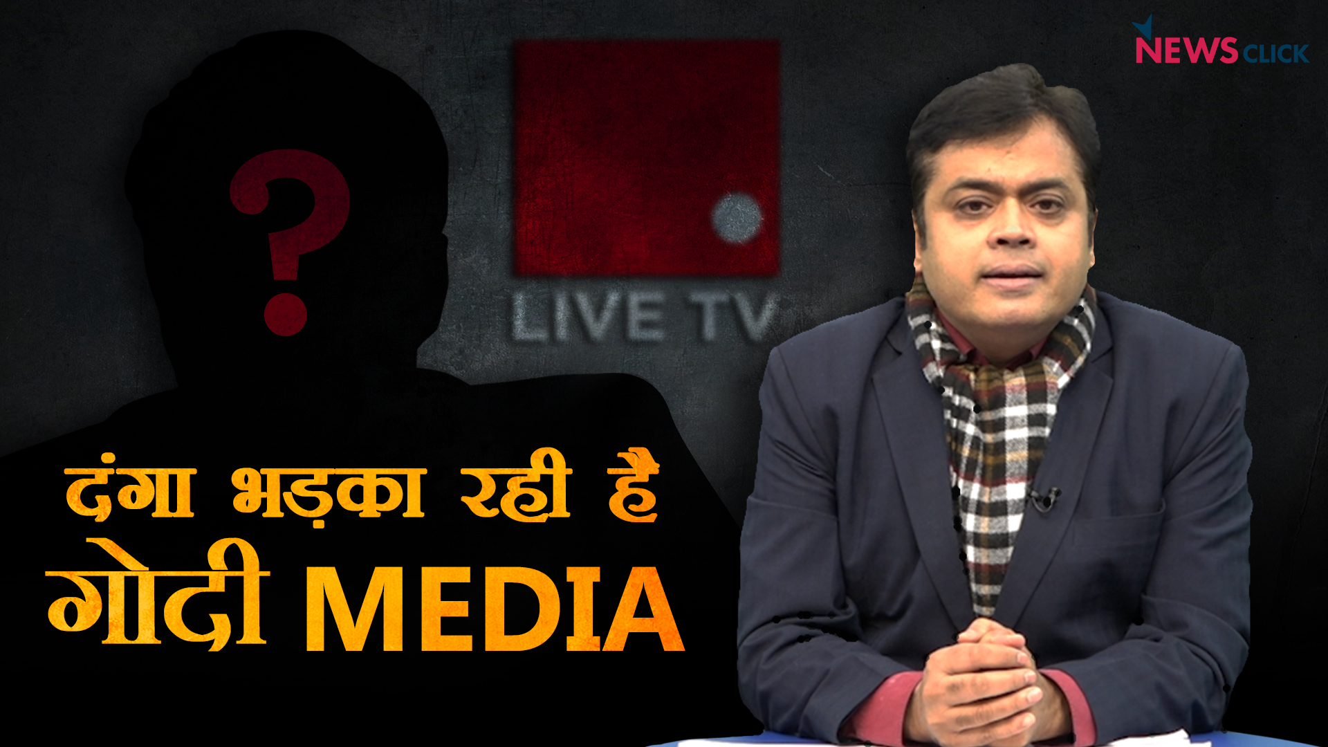 "NewsChakra With Abhisar, Ep 14: ""Godi"" Media's Role in Inciting Communal Riots"