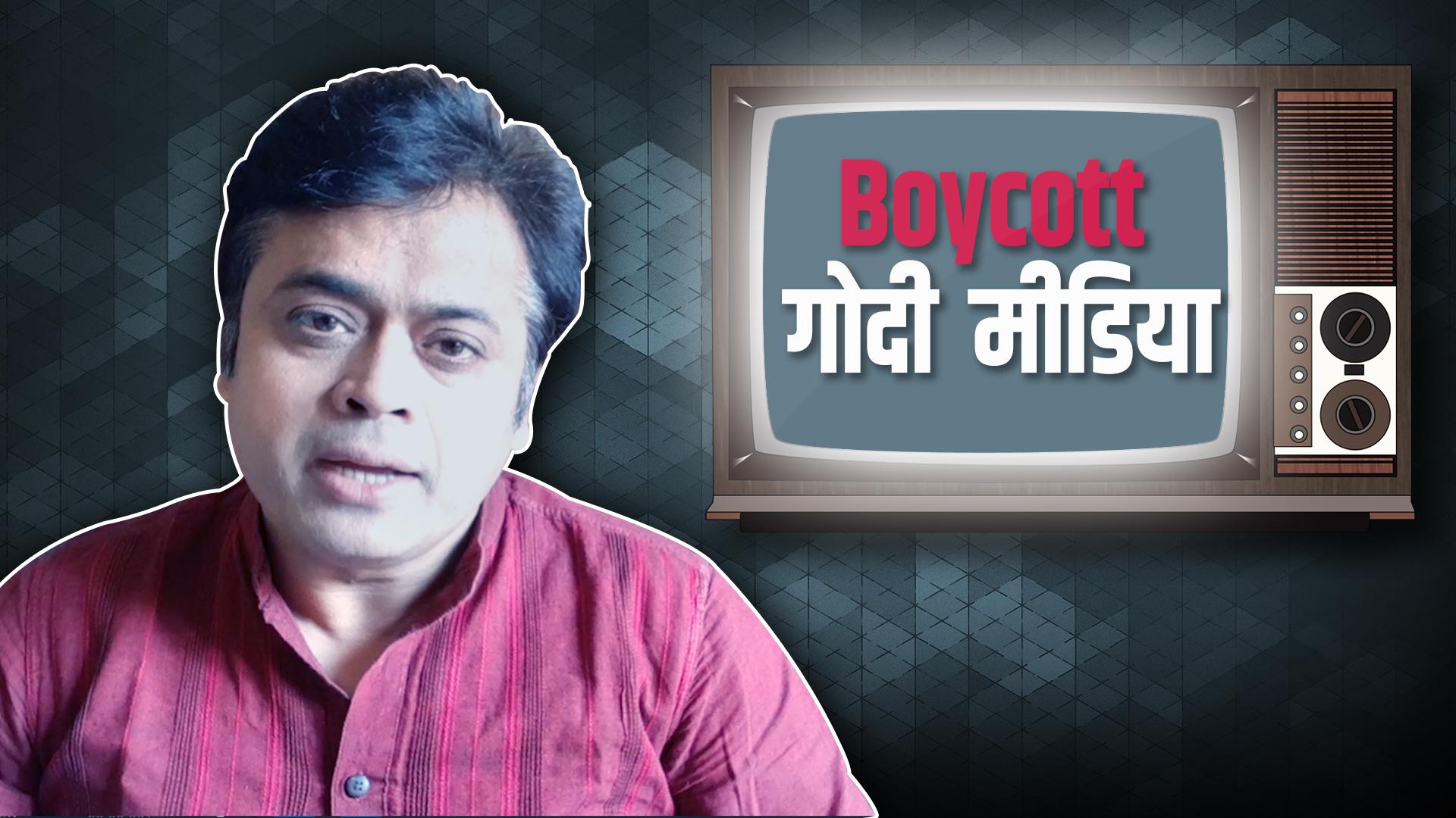 "Boycott ""Godi"" Media   NewsClick"