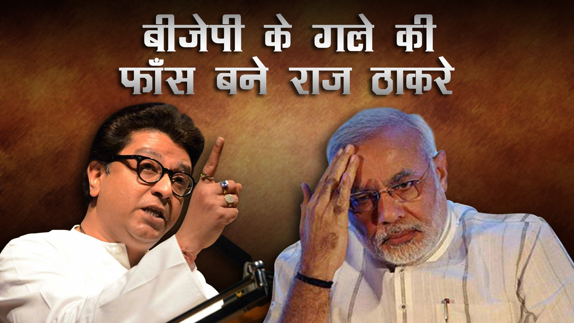 Raj Thackeray Becomes a Thorn in BJP's Flesh
