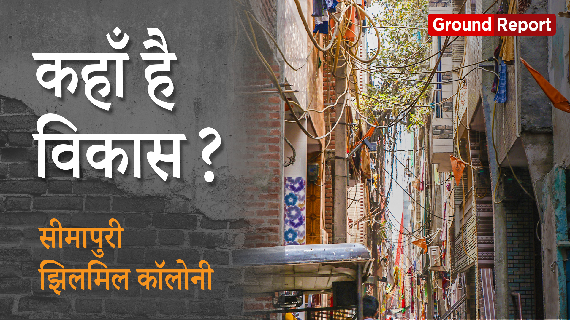 #DelhiElection2019: Where Is Development?