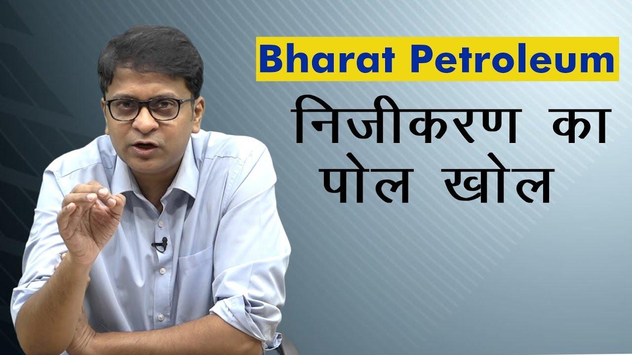 Selling Bharat Petroleum Will Be Like Losing Kohinoor! | NewsClick