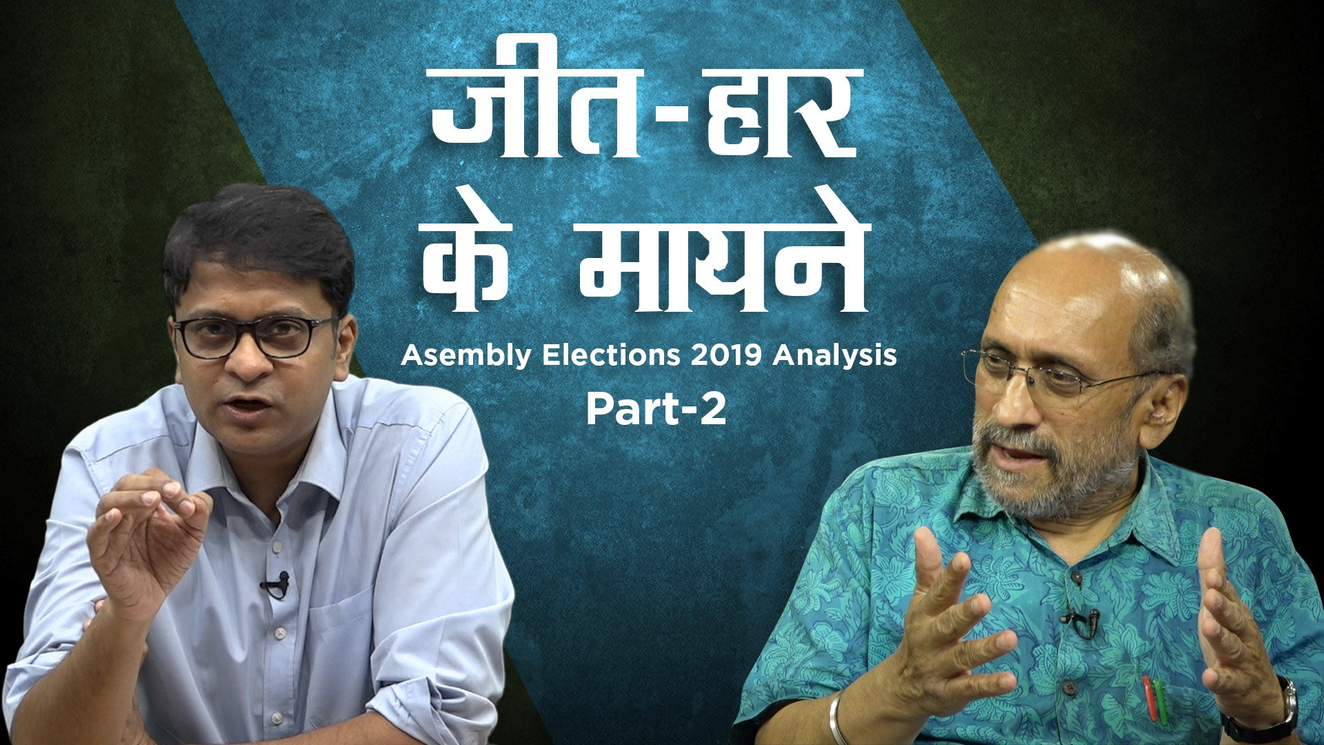 Assembly Elections 2019 and Economic Distress