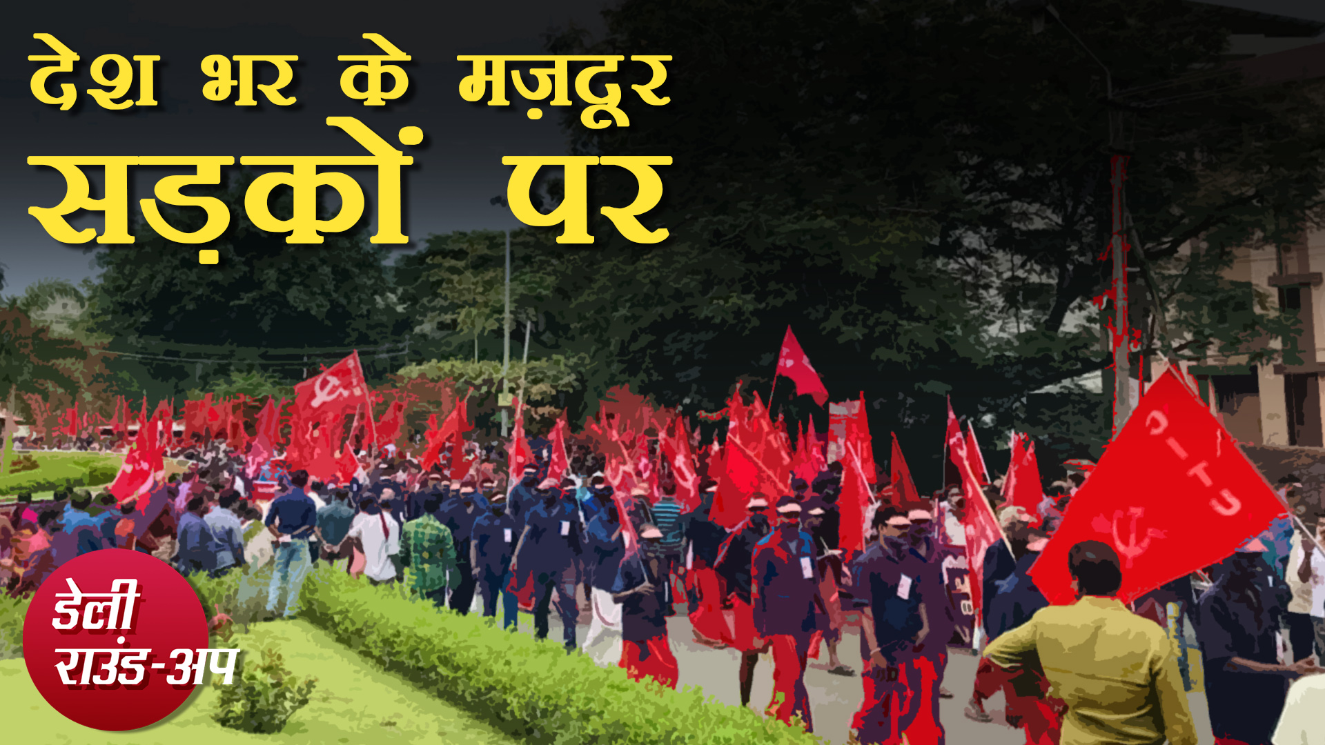 All India General Strike