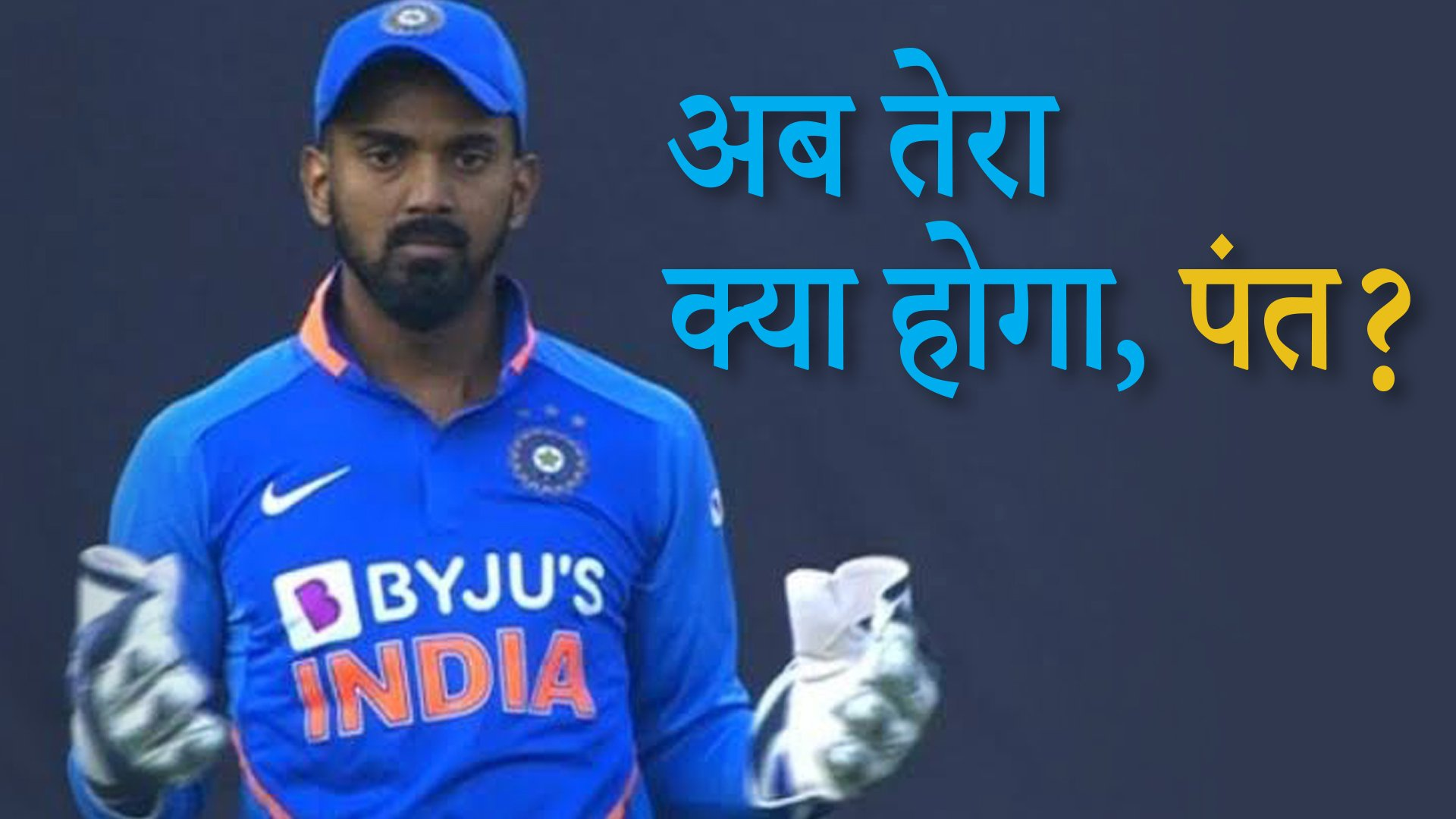 KL Rahul as Wicketkeepe