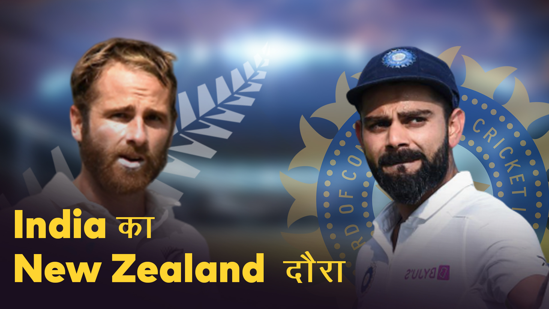 New Zealand vs India Test series preview
