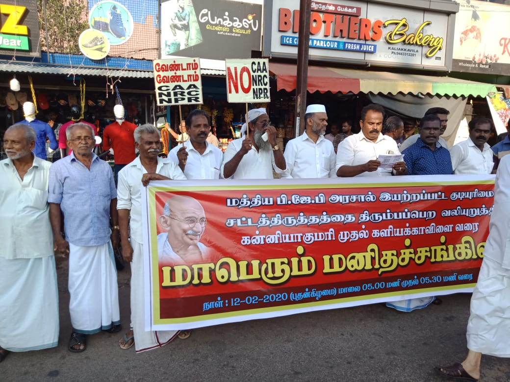 Human Chain in Kanyakumari to Oppose CAA, NRC and NPR