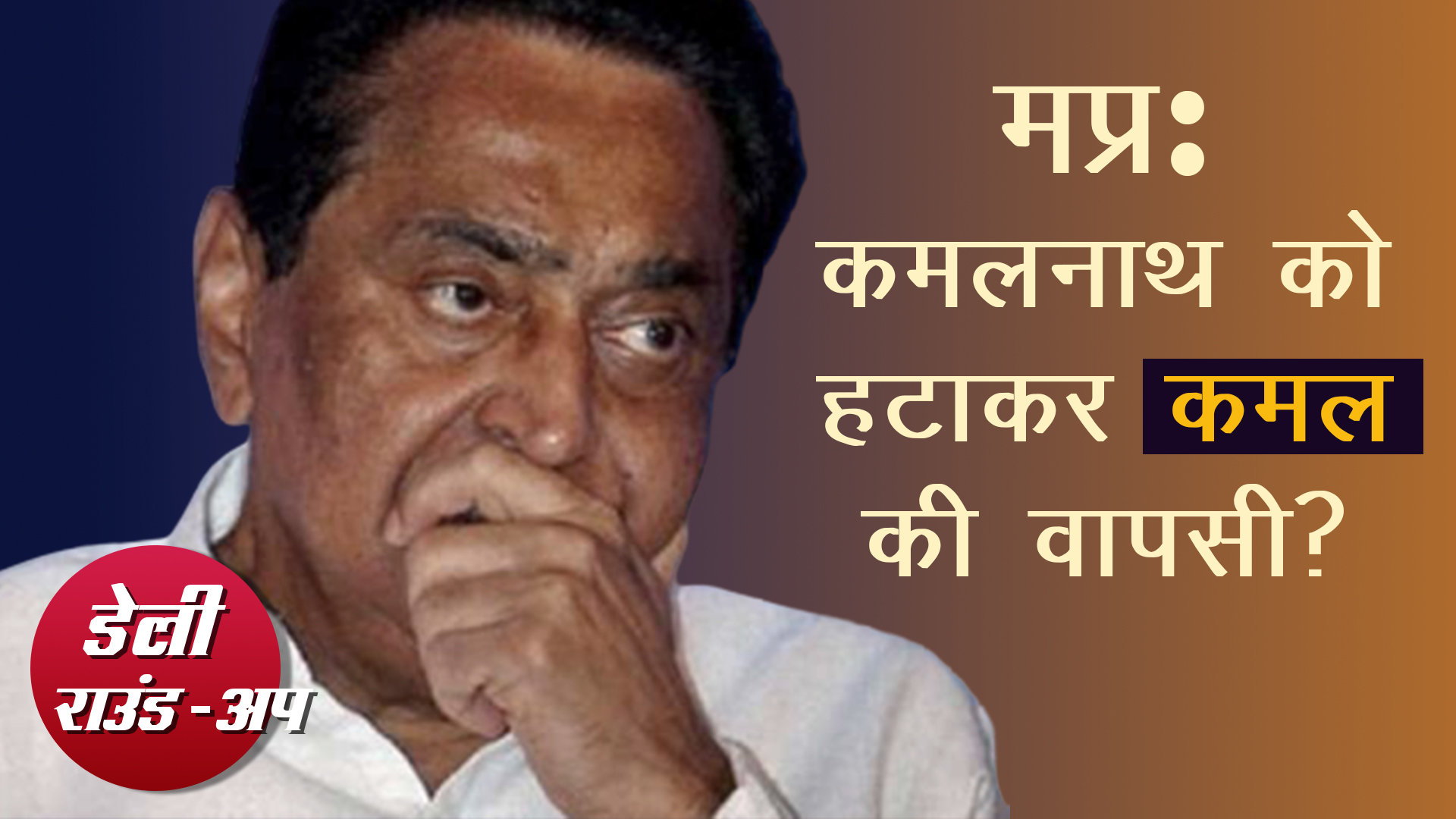 Kamalnath Resigns and BJP Takes over