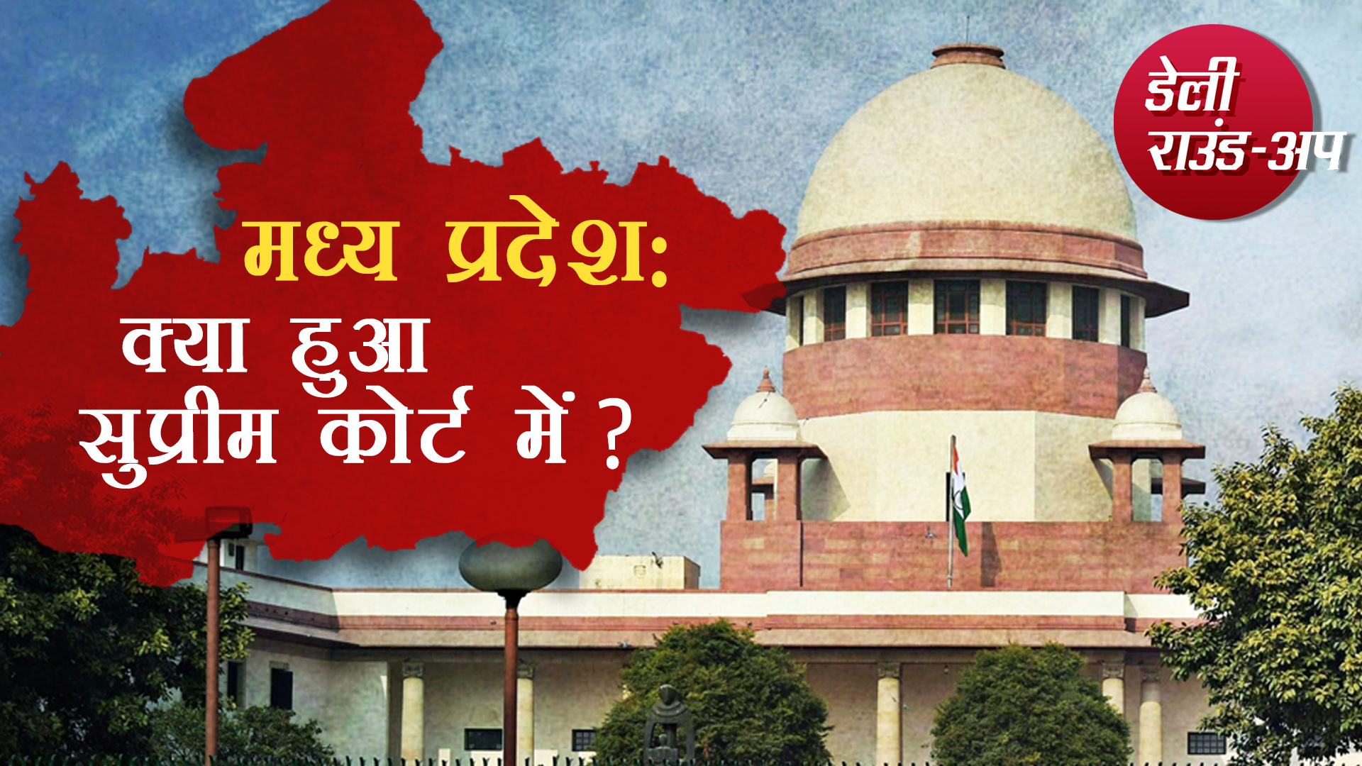 MP Matter in Supreme Court
