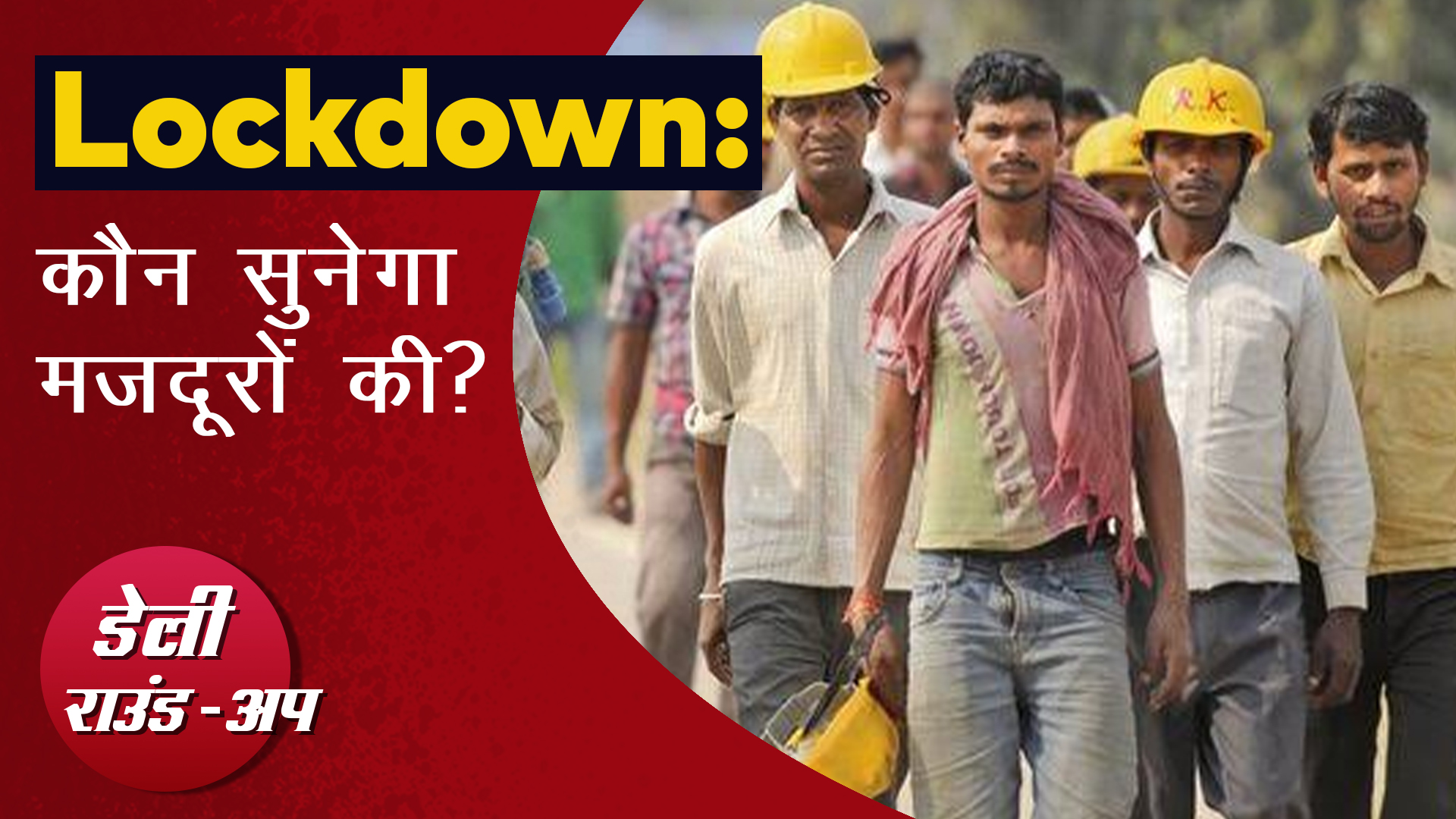 LockDown West Bengal