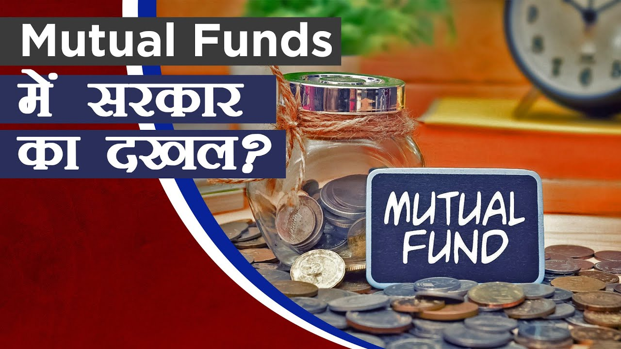 Mutual Funds and RBI