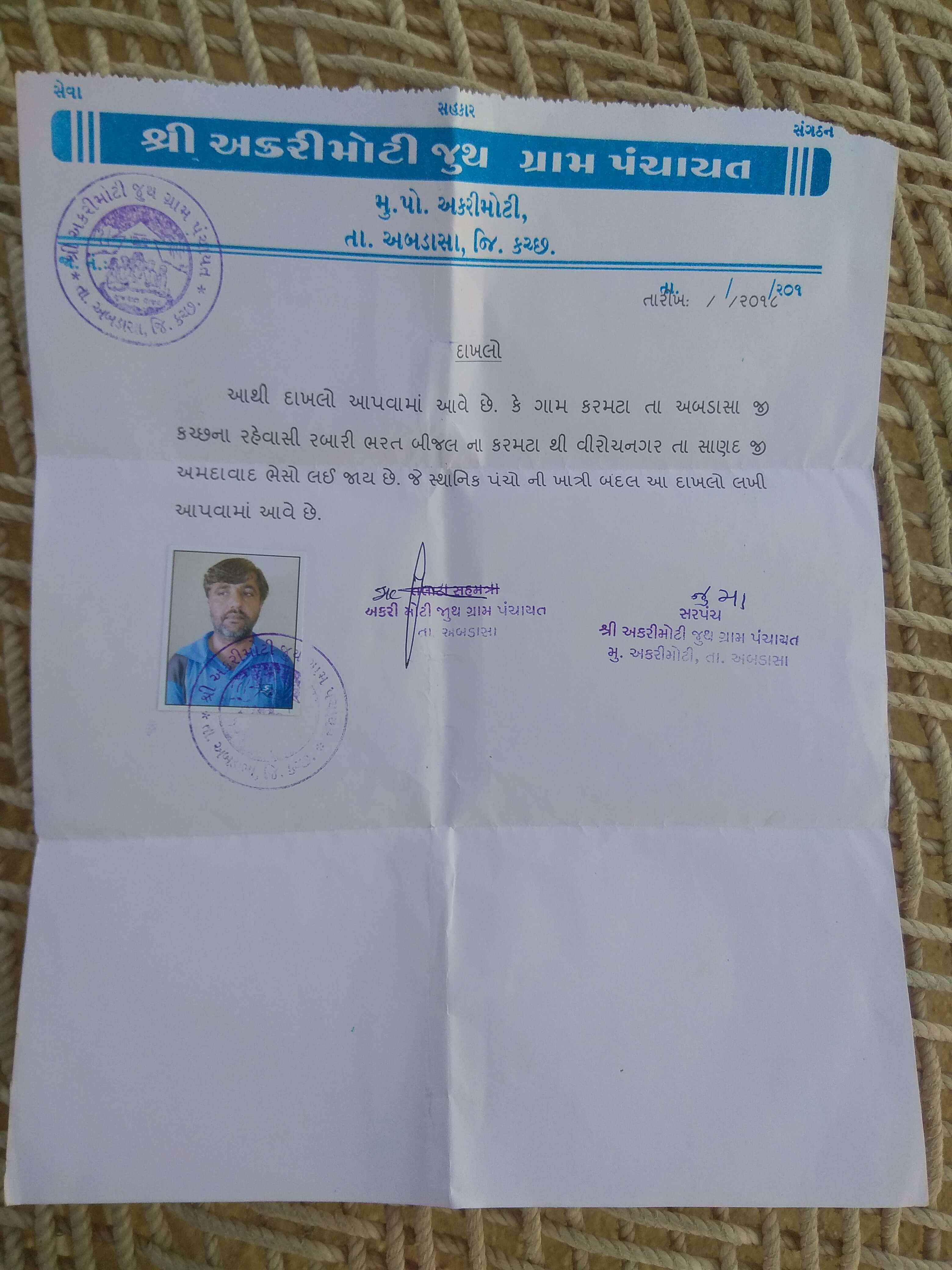 Acknowledgement%20Letter%20provided%20by%20Gram%20Panchayat%20to%20Bharat%20Rabari%20(1)_1.jpeg