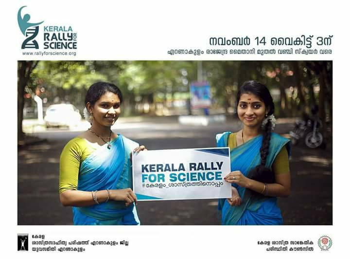 Kerala Rally For Science - poster 02.jpg