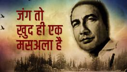In Times of Hate, Remembering Sahir Ludhiyanvi's 'Jung Toh Ek Masla Hai'