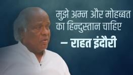 Rahat Indori on his idea of India