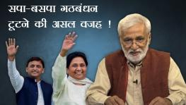 SP-BSP Alliance