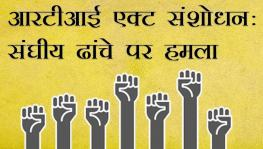 Weaken the RTI Act