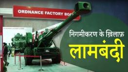 Ordnance Factory Workers Strike