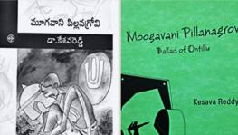 Moogavani Pillanagrovi: Ballad of Ontillu