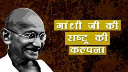 What Was Mahatma Gandhi's Vision for India?