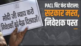 PACL Chit Fund Victims