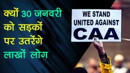 Human Chain on 30th Jan