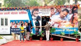 Inspired by AAP, Maha Govt to Launch Mohalla Clinics and Education Overhaul