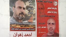 Poster depicting Palestinian administrative detainee Ahmad Zahran.