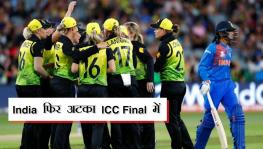 ICC Womens T20 World Cup review and Indian cricket team report card
