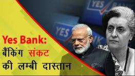 Yes Bank: Long Tale of Banking Crisis