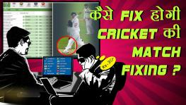 Match fixing in cricket