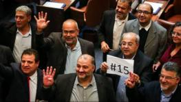 Arab joint list in Isareli parliament