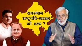 Rajasthan Coup