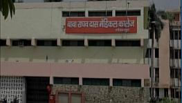 Gorakhpur: Protests at BRD Hospital after Poor Quality