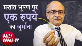 Prashant Bhushan Fined Re 1