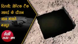 Delhi Sewer Deaths