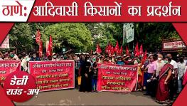 Thane AIKS Protest