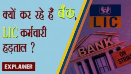 Bank and LIC Strike Feature March 14