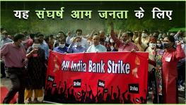 Bank Strike March 2021