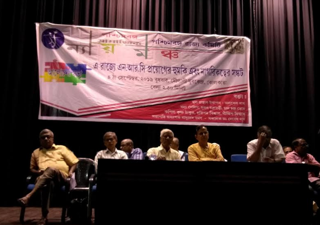 "Convention in Kolkata pledges to unitedly deter BJP-RSS from ""creating another humanitarian crisis in West Bengal"" by making the future of a sizeable population 'uncertain'."