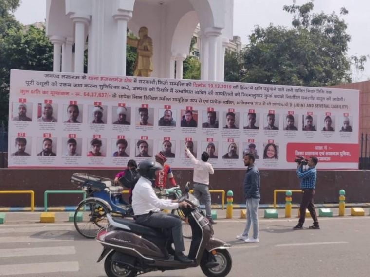 Hoarding with photo and other details of activists who took part in CAA protests