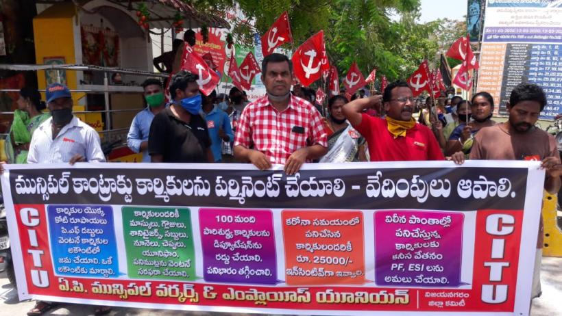 Andhra: Movement for Regularisation of Municipal, Gram Panchayat Contract and Outsourced Workers Intensifies