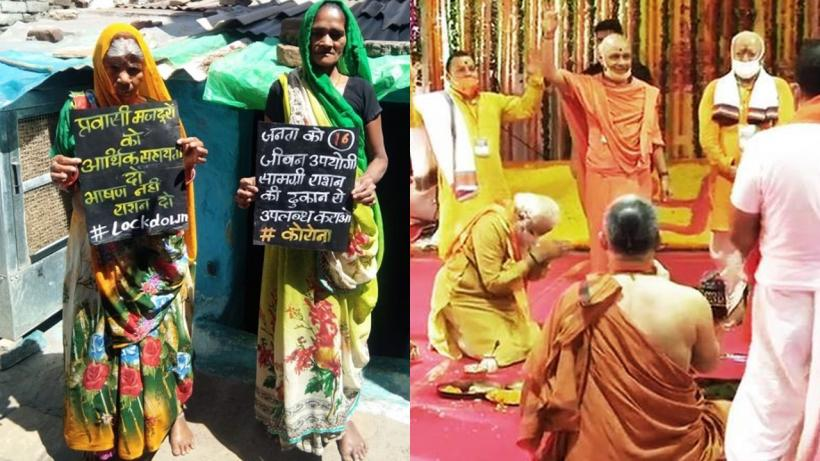people protests during covid-19 lockdown and PM Modi at Ayodhya ram temple