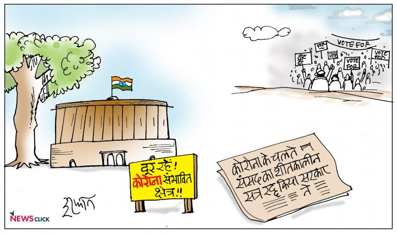 Parliament Closed