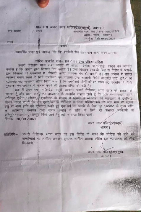 Notice sent to Shyam Singh